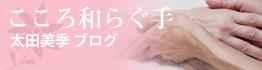 こころ和らぐ手 太田美季 ブログ